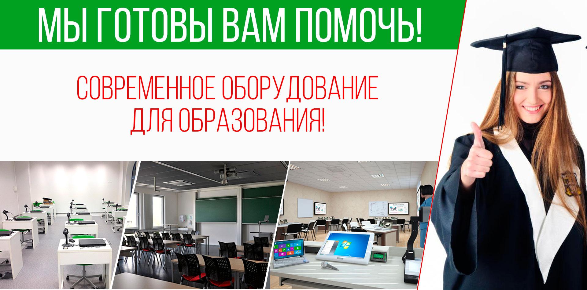 ОБОРУДОВАНИЕ ДЛЯ ОБРАЗОВАНИЯ В АСТАНЕ.