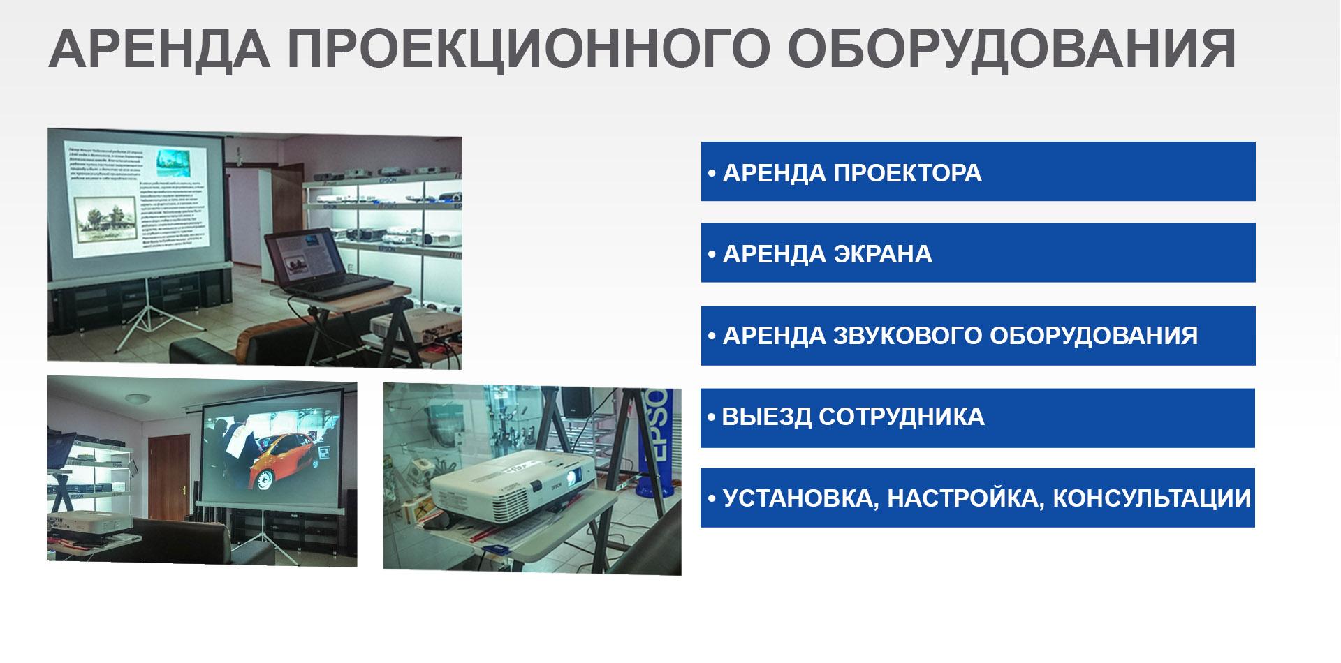 АРЕНДА ОБОРУДОВАНИЯ В АСТАНЕ.