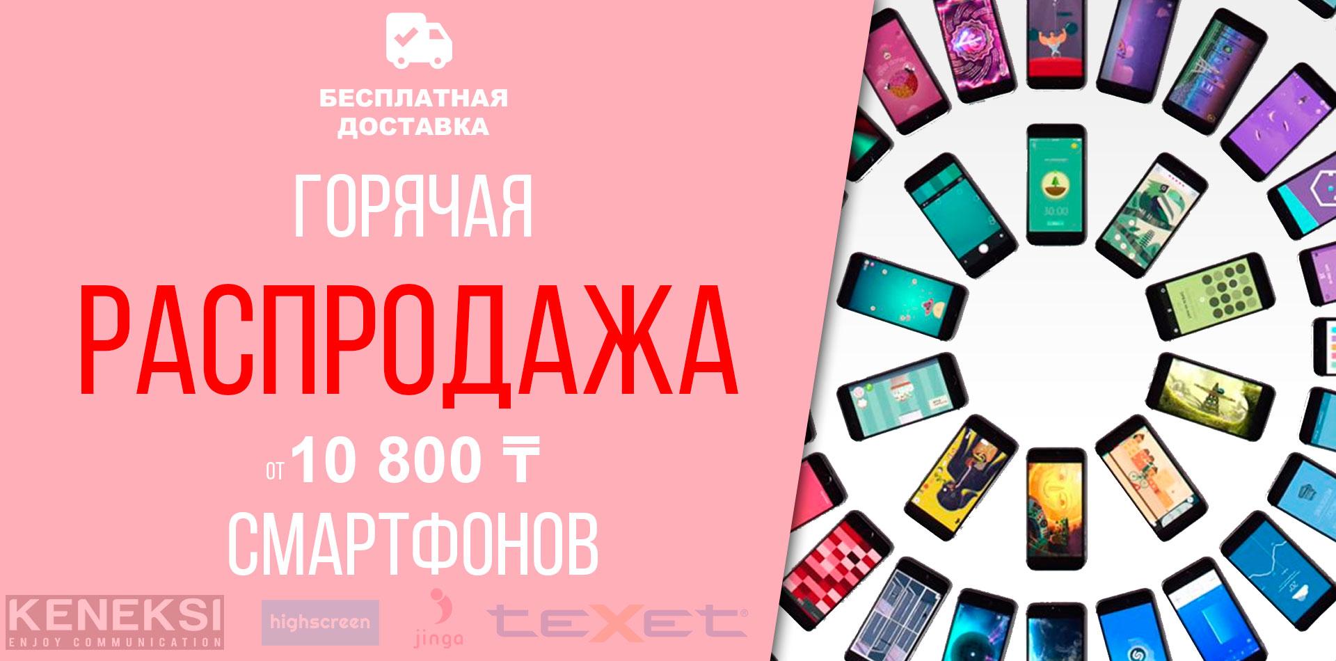 ДЕШОВЫЕ СМАРТФОНЫ В АСТАНЕ.