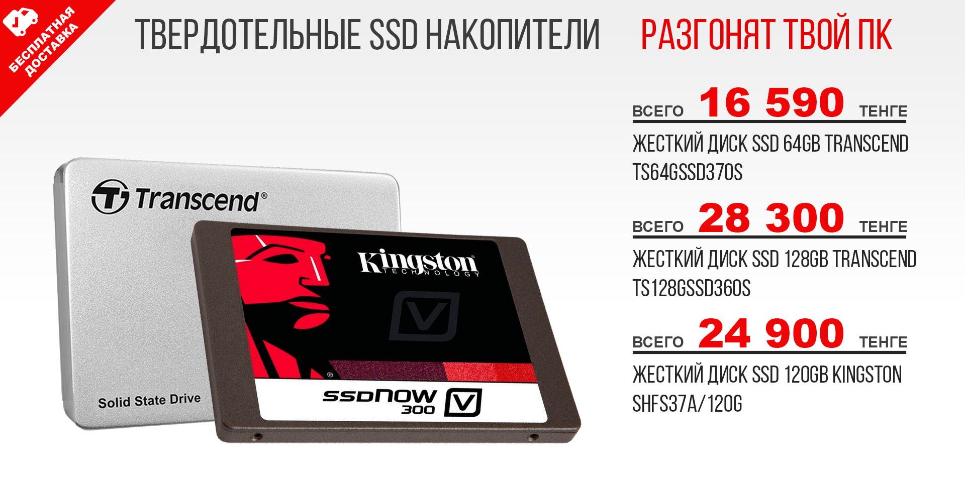 SSD ЖЕСТКИЙ ДИСК КУПИТЬ  В АСТАНЕ