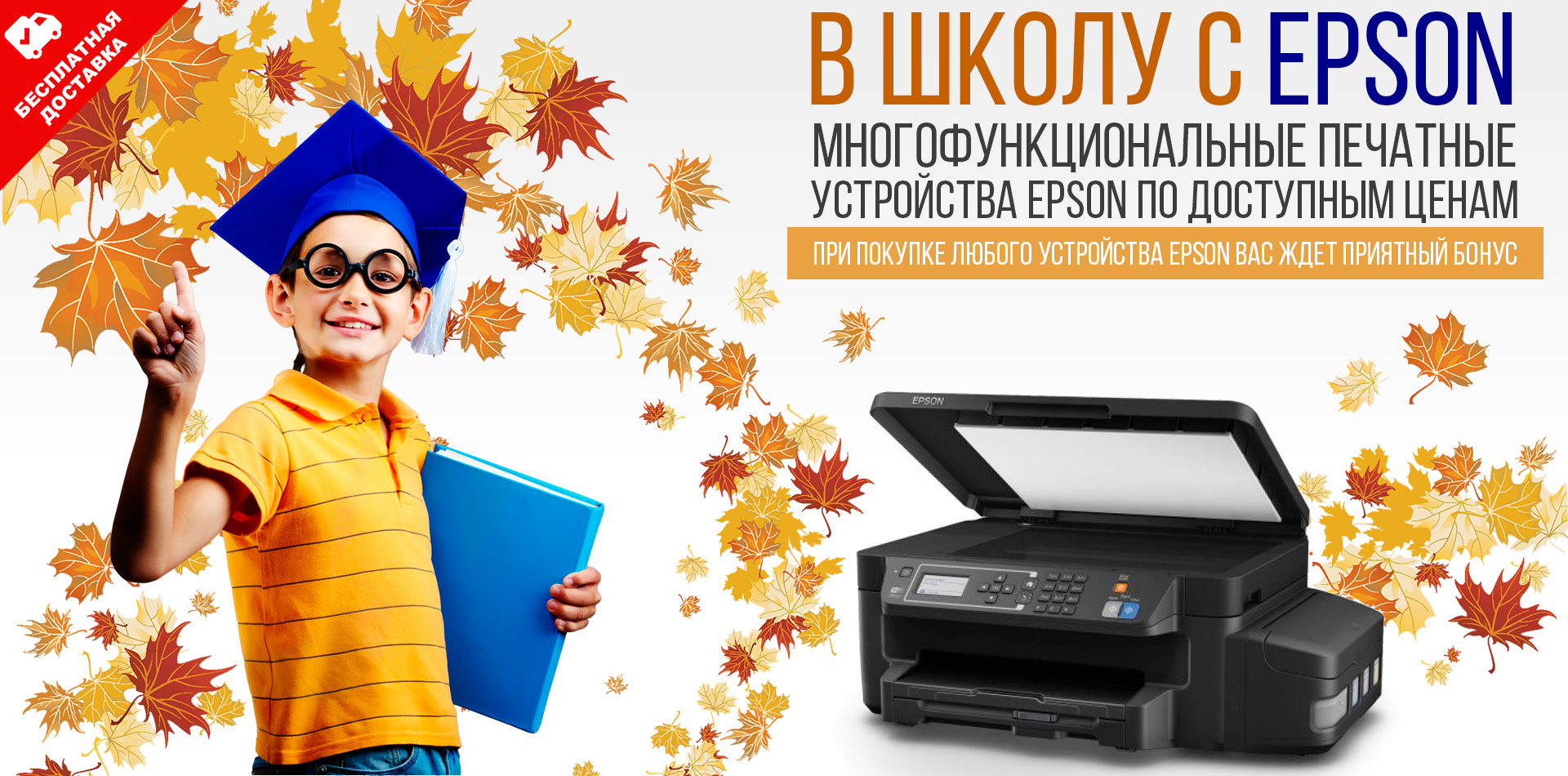 МФУ EPSON В АСТАНЕ.