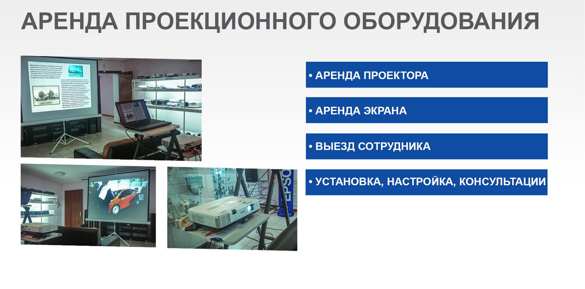 АРЕНДА ПРОЕКТОРА В АСТАНЕ.