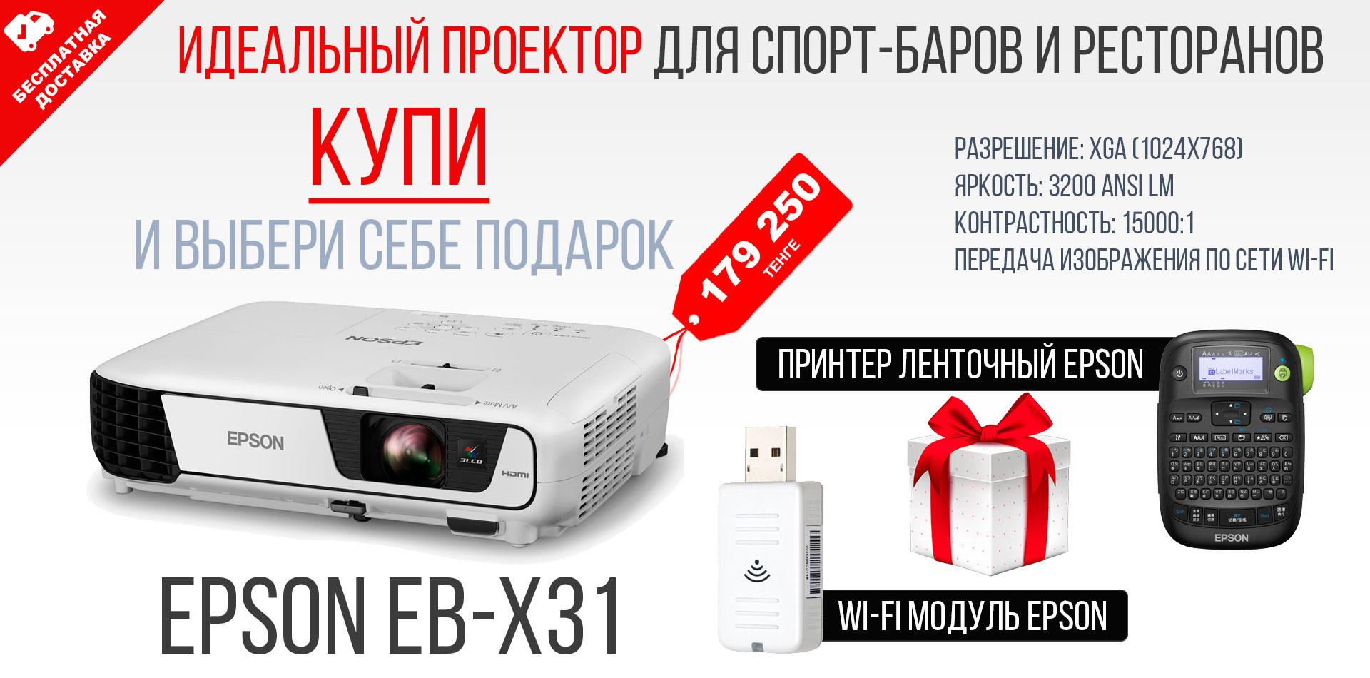 EPSON EB-X31 В АСТАНЕ.