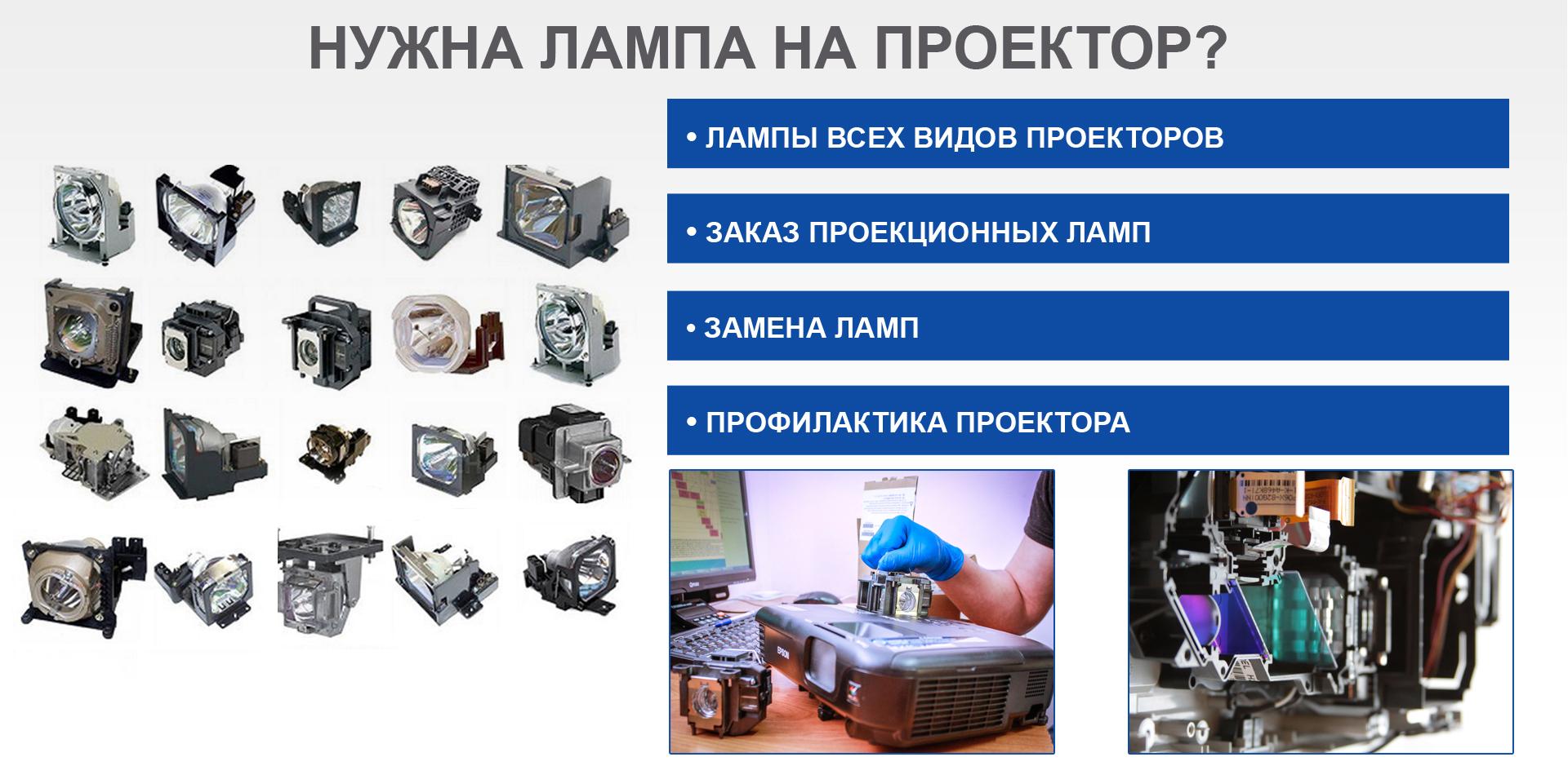 ОБСЛУЖИВАНИЕ ПРОЕКТОРОВ В АСТАНЕ.