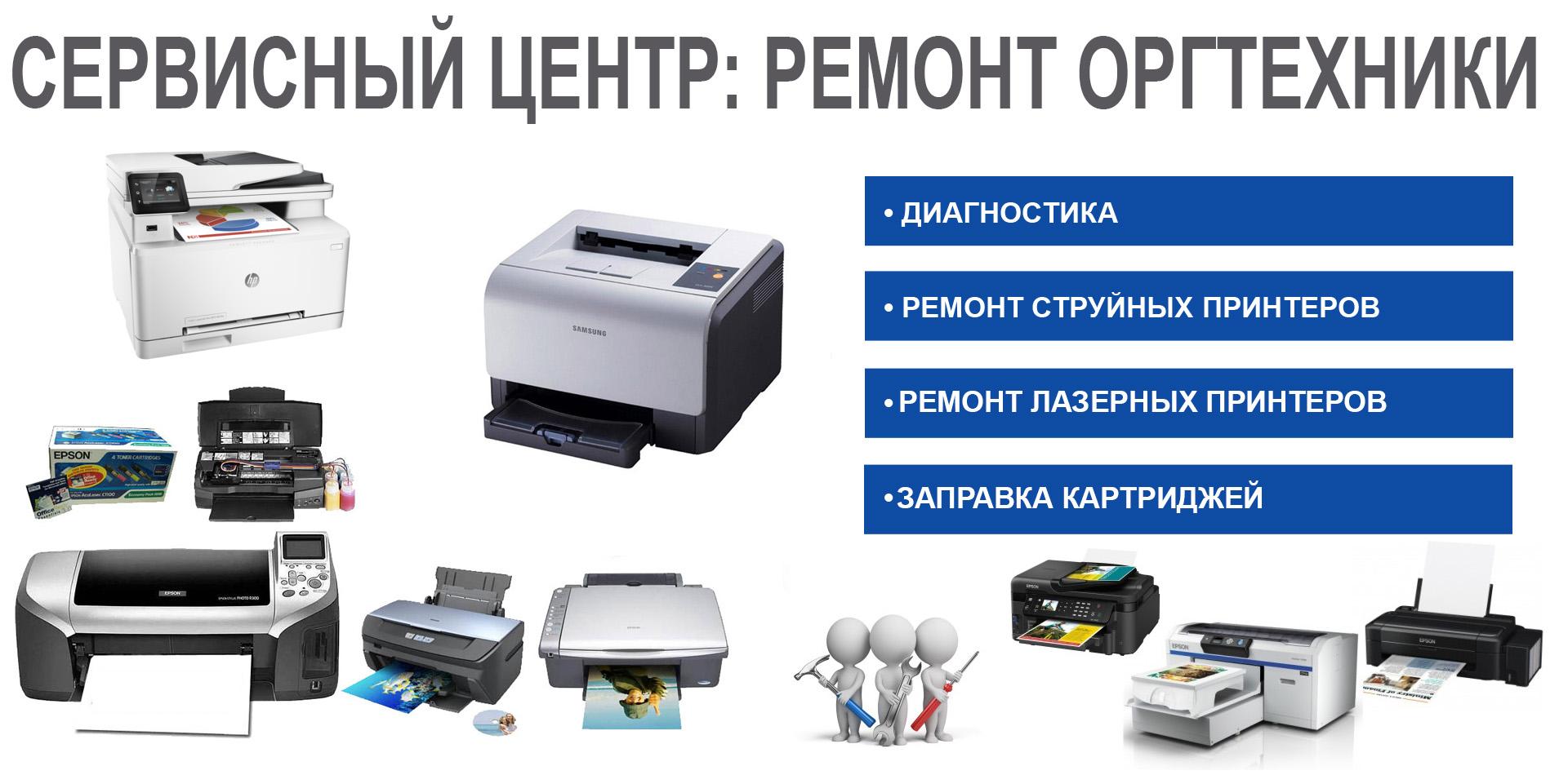 РЕМОНТ ПРИНТЕРОВ В АСТАНЕ
