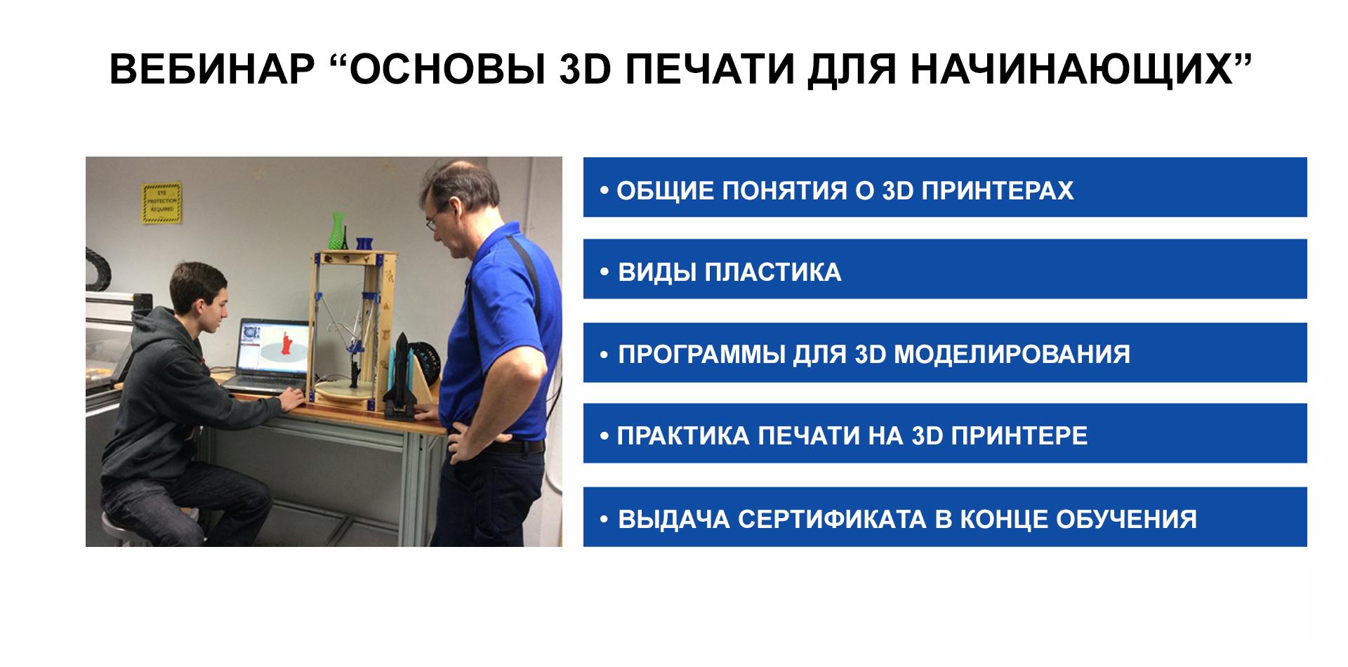 ОБУЧЕНИЕ 3D ПЕЧАТИ В АСТАНЕ