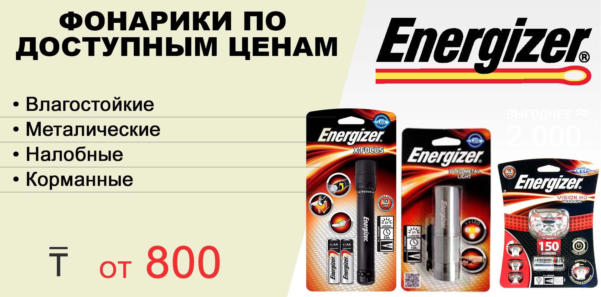 Фонарик Energaizer