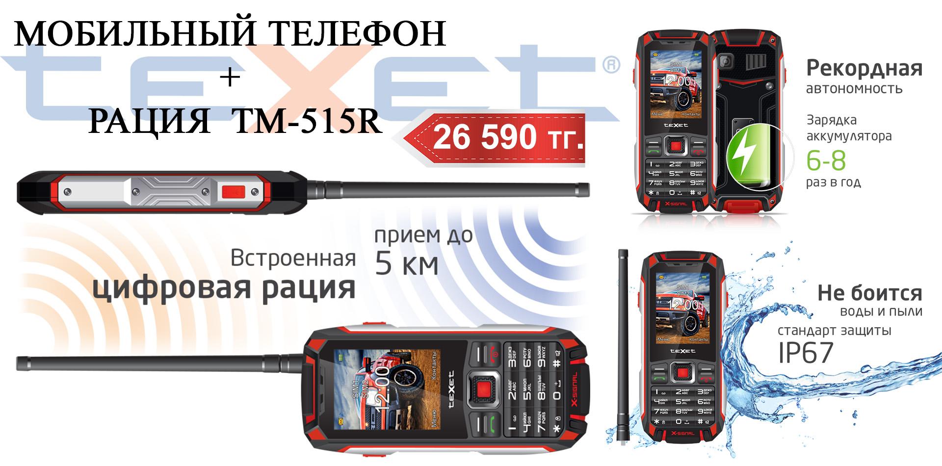 МОБИЛЬНЫЙ ТЕЛЕФОН 515R-TM
