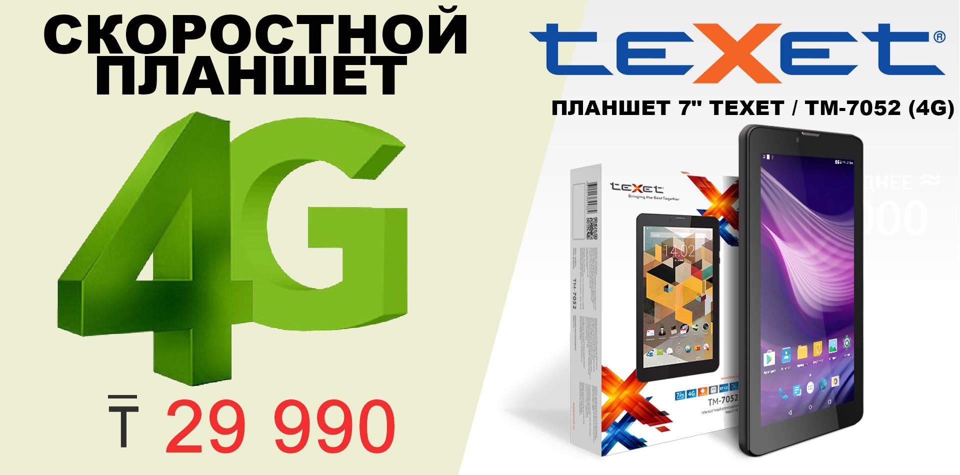 ПЛАНШЕТ TEXET TM-7052 4G