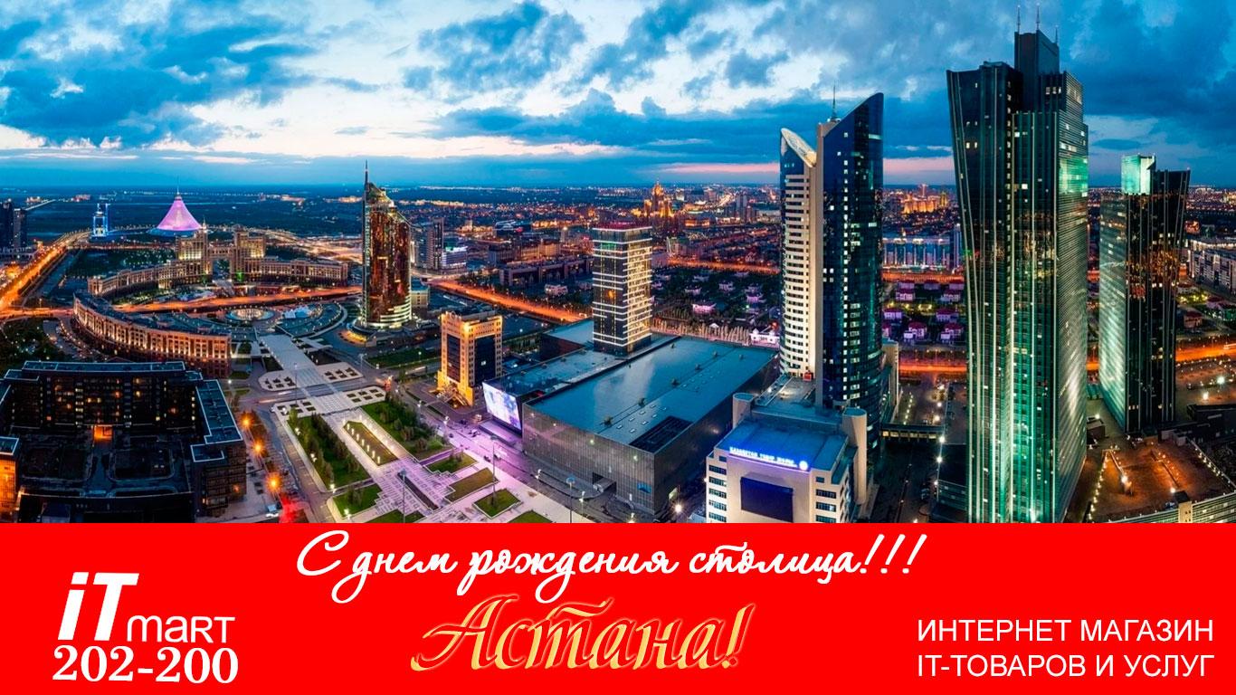 С Днем рождения Столица Астана!