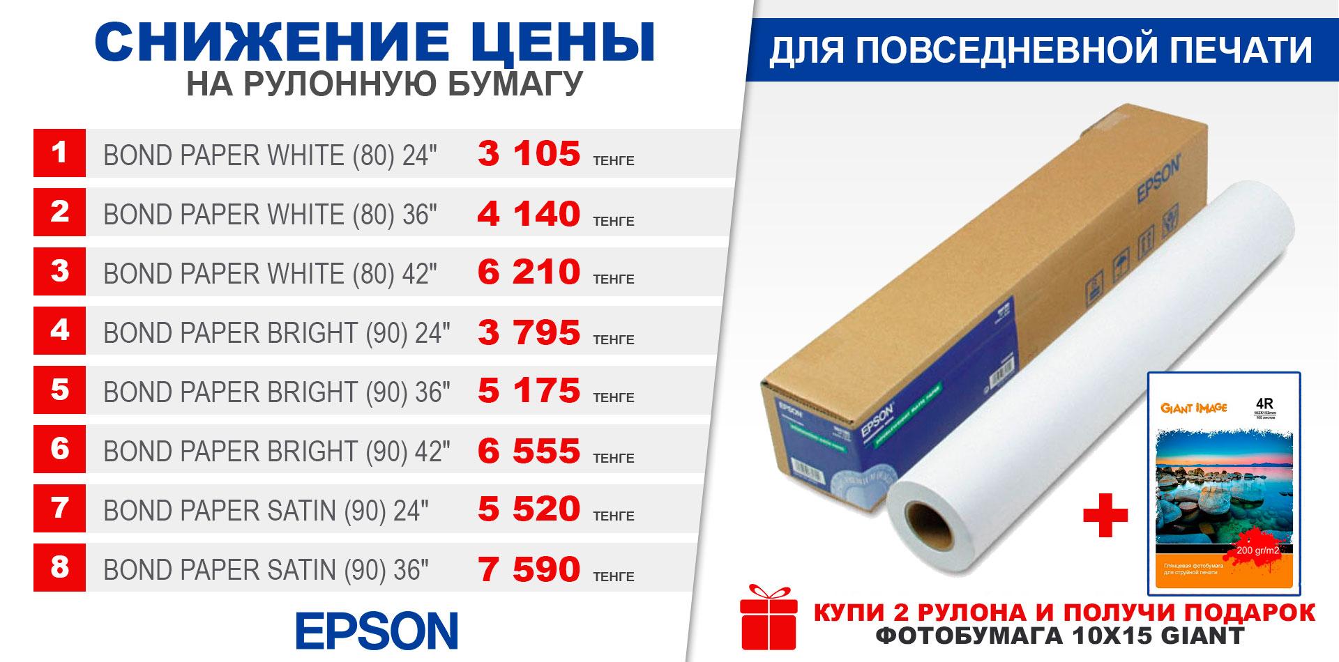 купить рулонную бумагу, рулонная бумага цена, рулонная бумага epson, рулонная бумага для плоттера, рулонная бумага для принтера, рулонная бумага цена, рулонная бумага офсетная