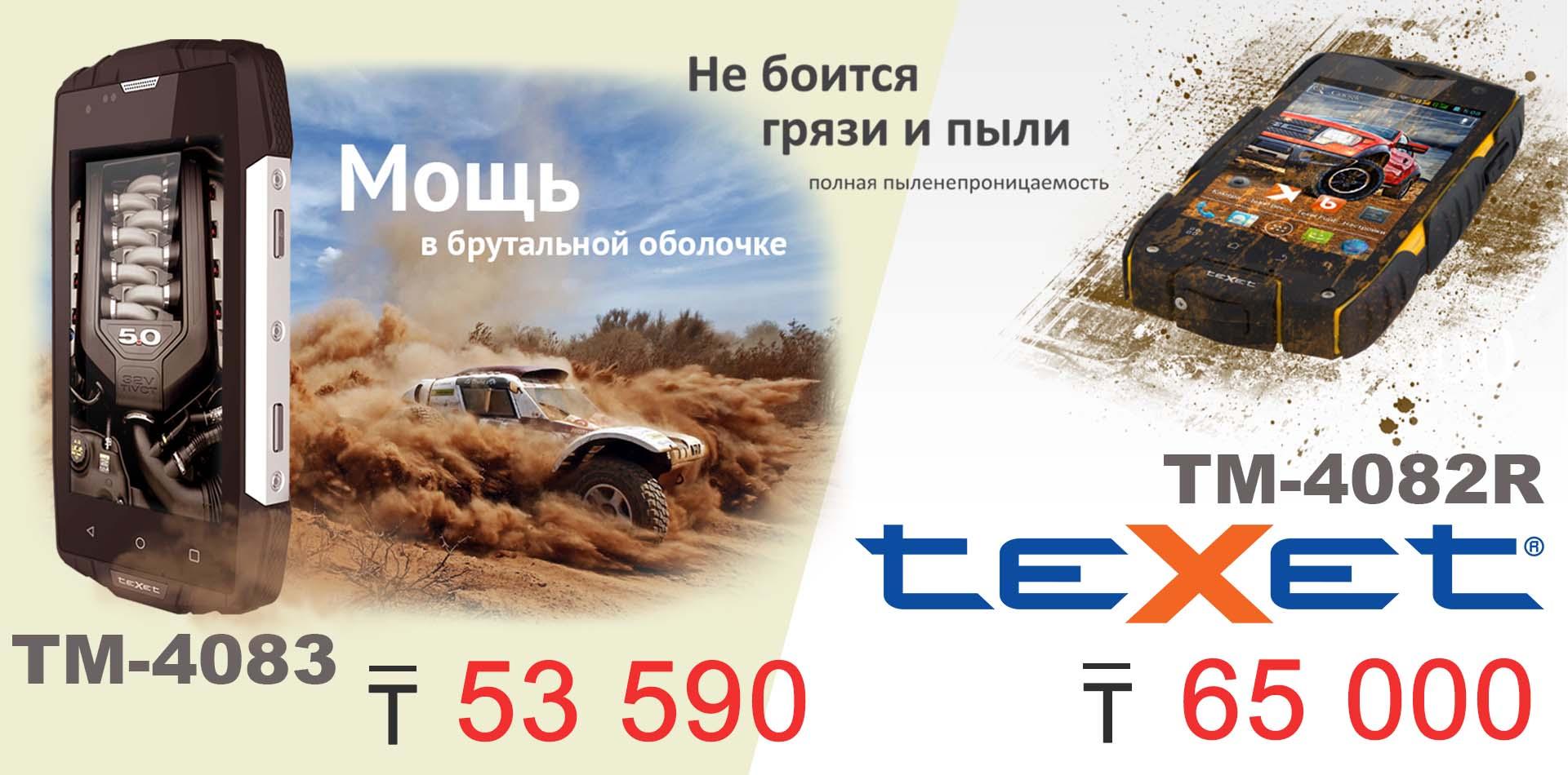 СМАРТФОН TEXET TM-4082