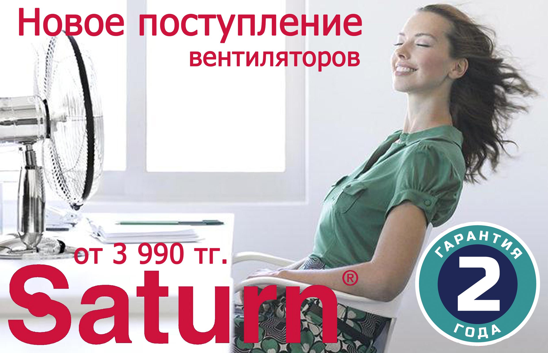 Вентиляторы Saturn