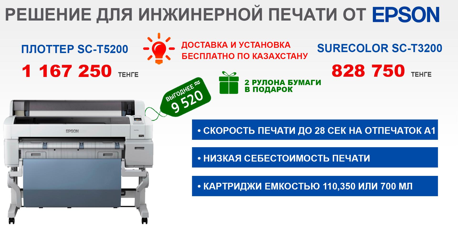epson surecolor sc t3200, плоттер epson, струйный плоттер, epson surecolor sc t3200 купить, купить плоттер
