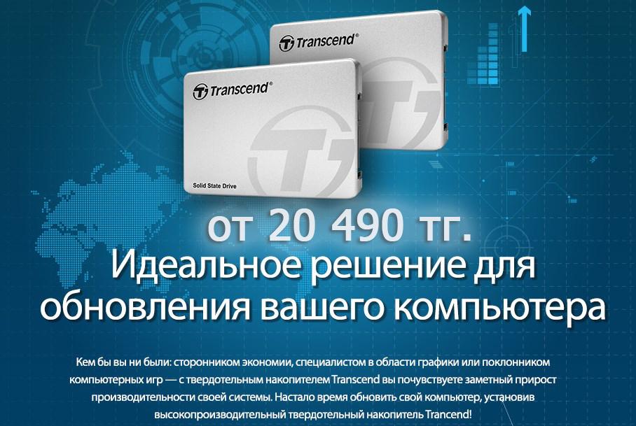 Жесткий диск SSD TRANSCEND