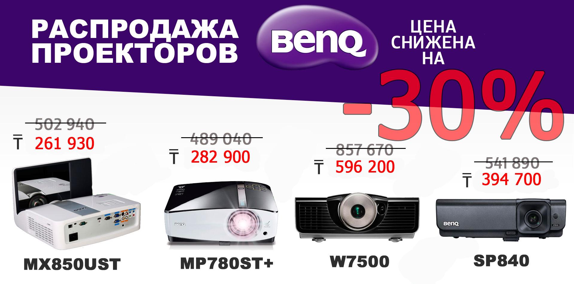 Проектор Benq