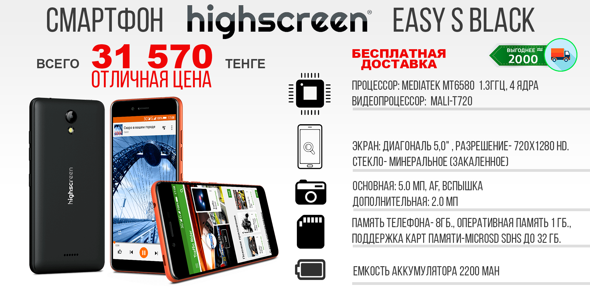 Смартфон Highscreen Easy S Black