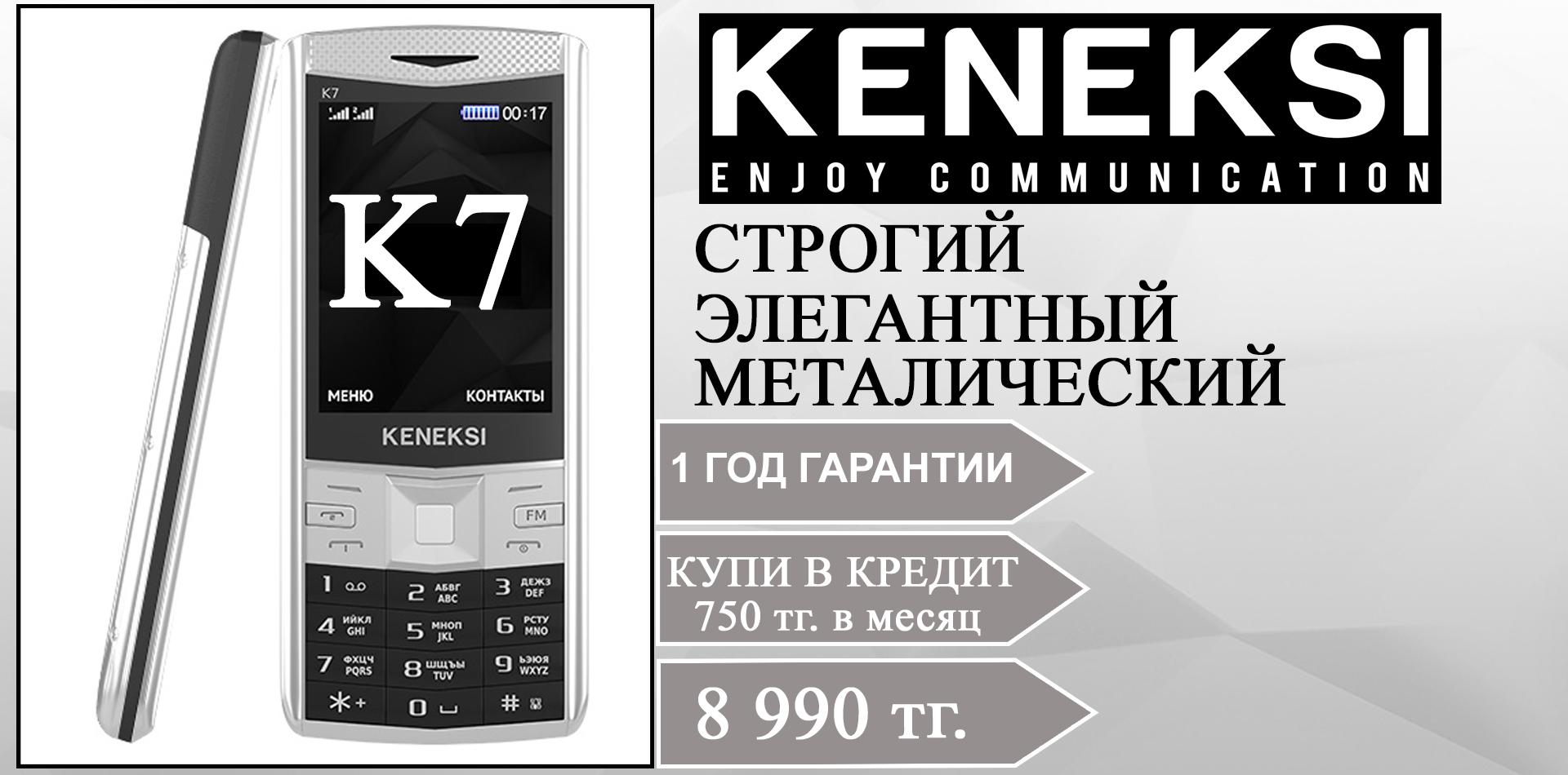 МОБИЛЬНЫЙ ТЕЛЕФОН KENEKSI K7