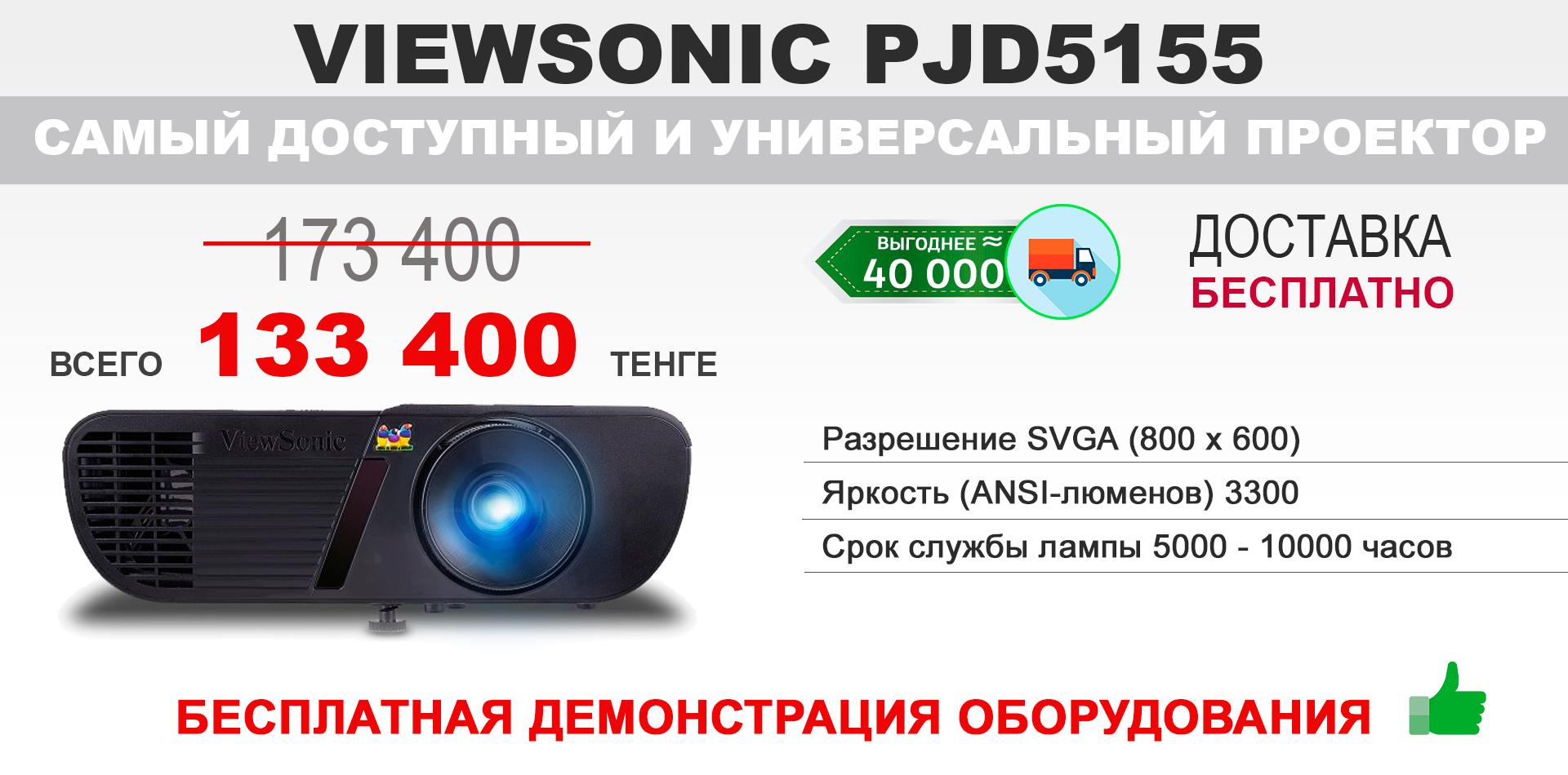 ПРОЕКТОР УНИВЕРСАЛЬНЫЙ VIEWSONIC PJD5155