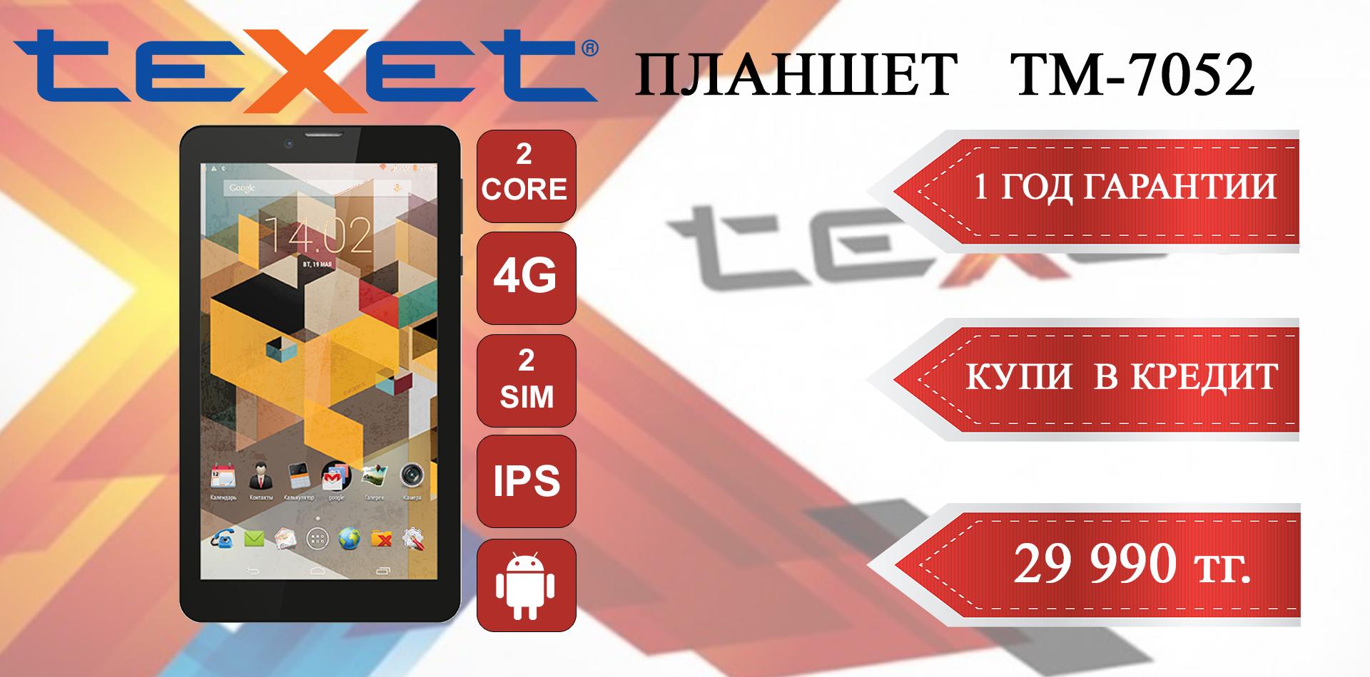 Texet tm-7052