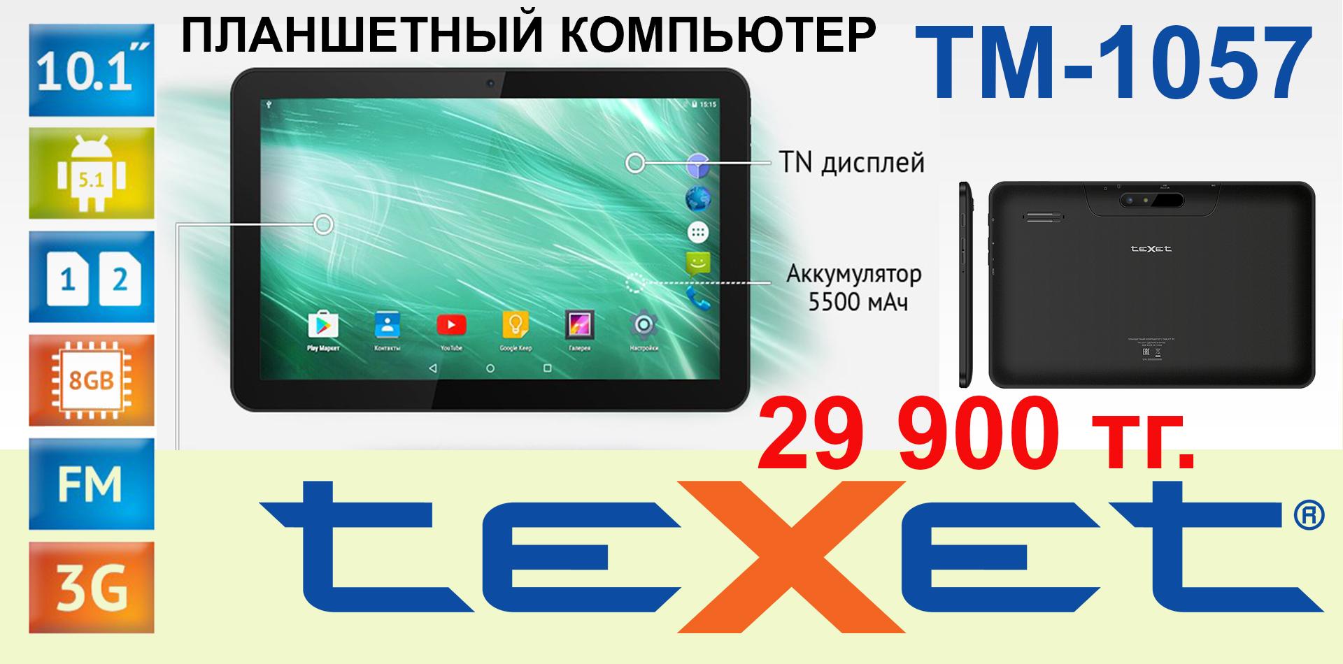 Texet Планшет TM-1057
