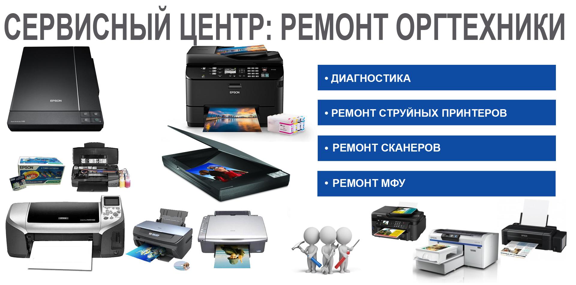 РЕМОНТ ОРГ. ТЕХНИКИ