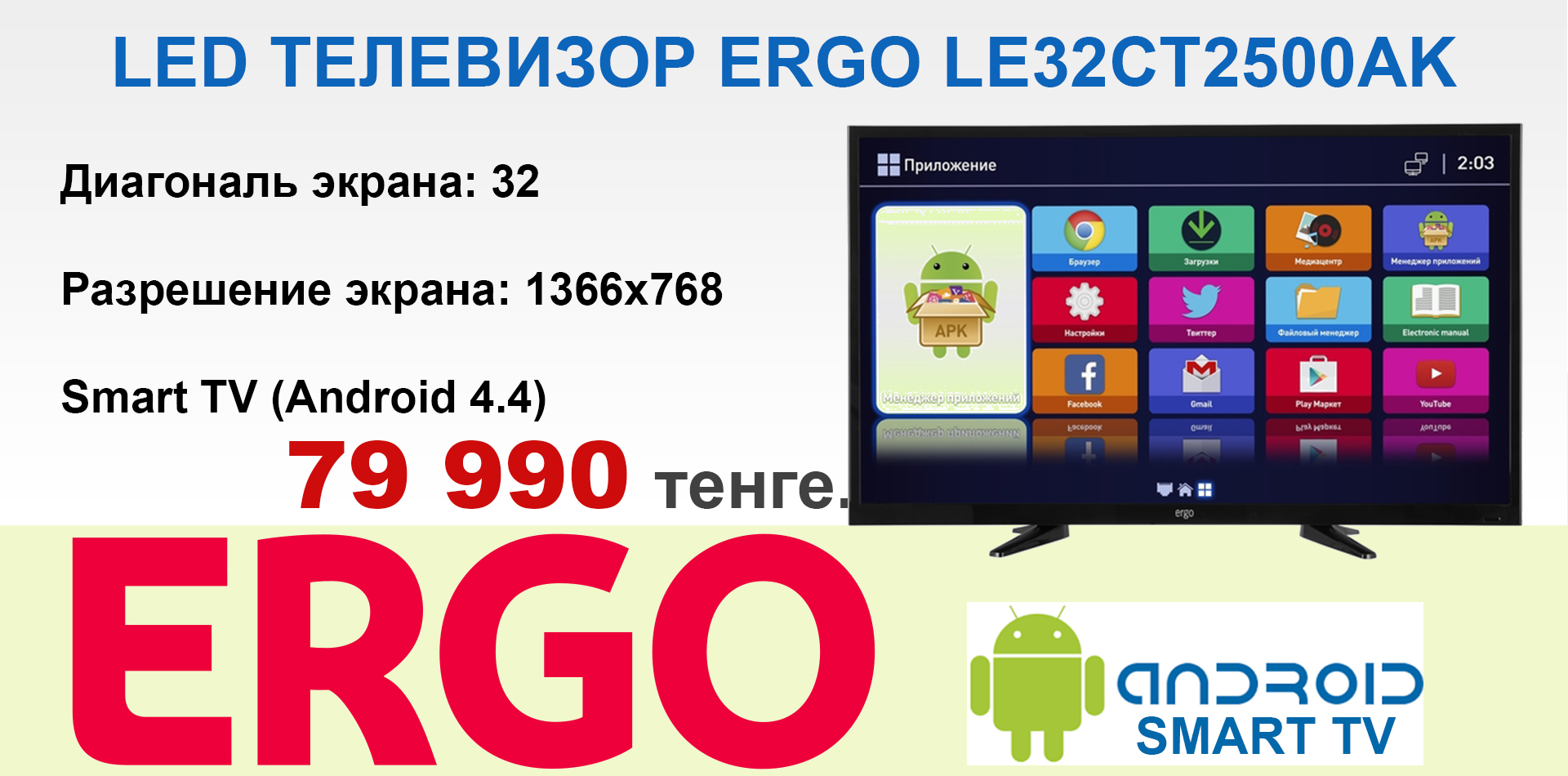 ТЕЛЕВИЗОР ERGO LE32CT2500AK