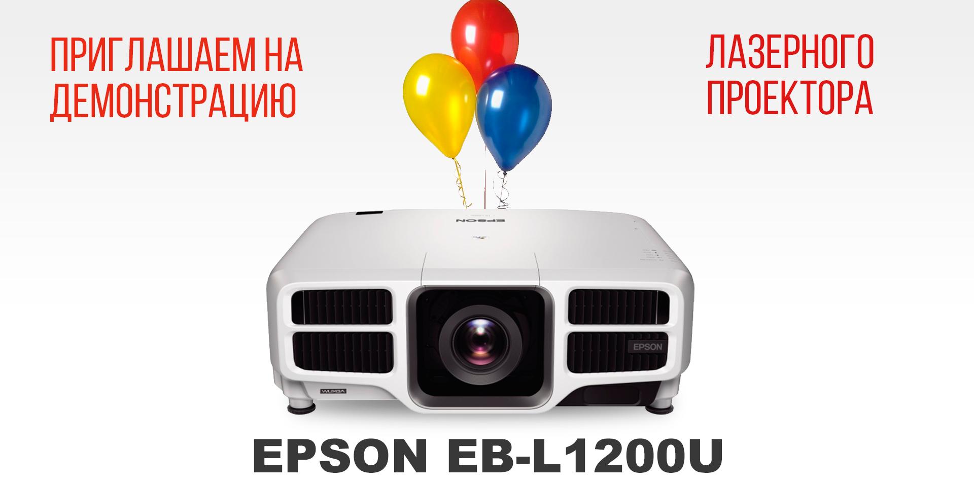 ЛАЗЕРНЫЙ ПРОЕКТОР EPSON EB-L1200U