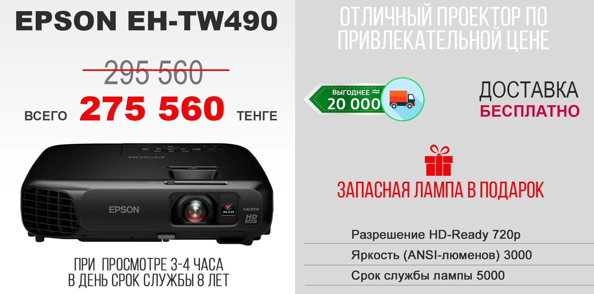 ПРОЕКТОР EPSON EH-TW490