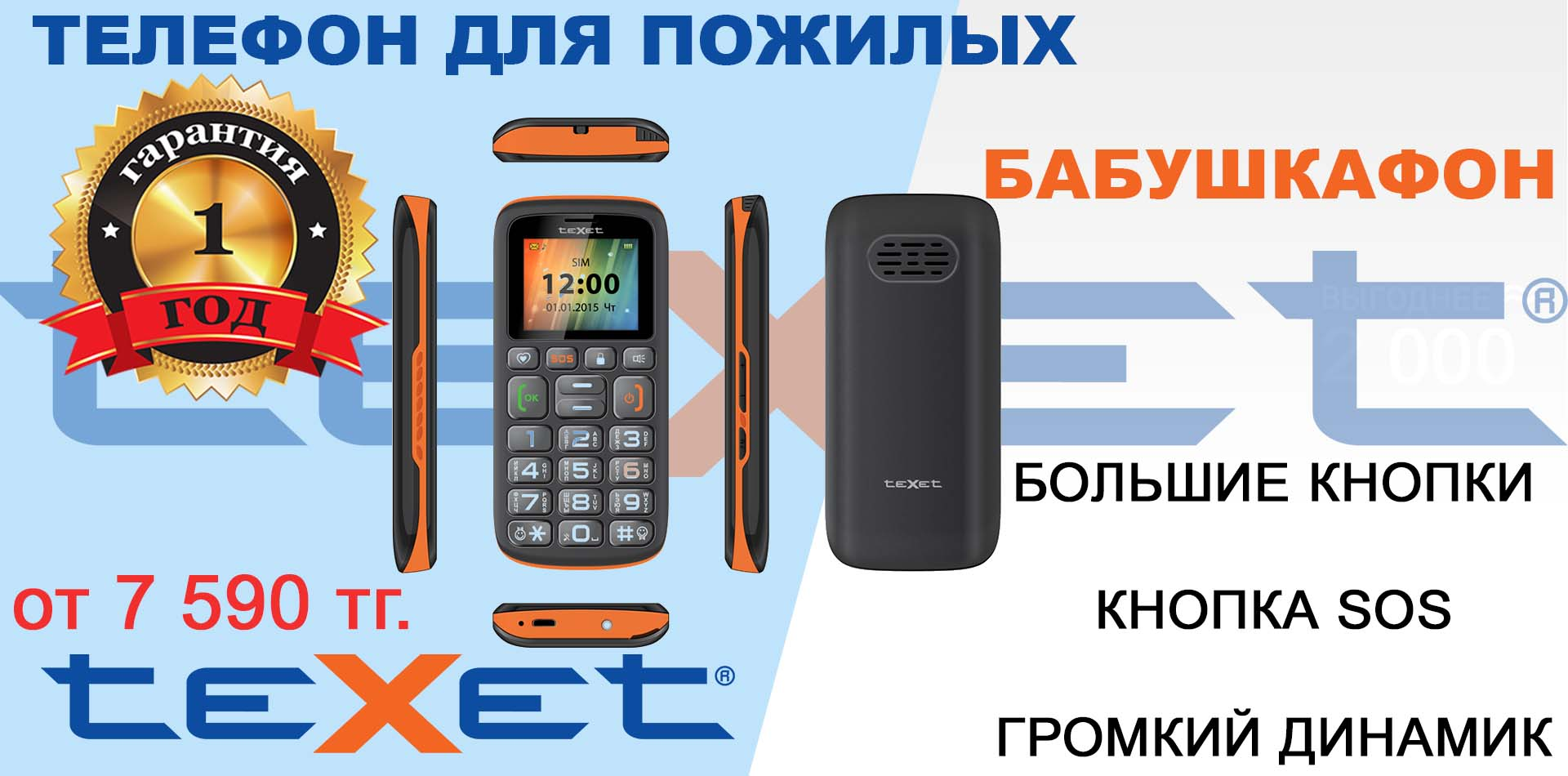 TEXET TM-B115