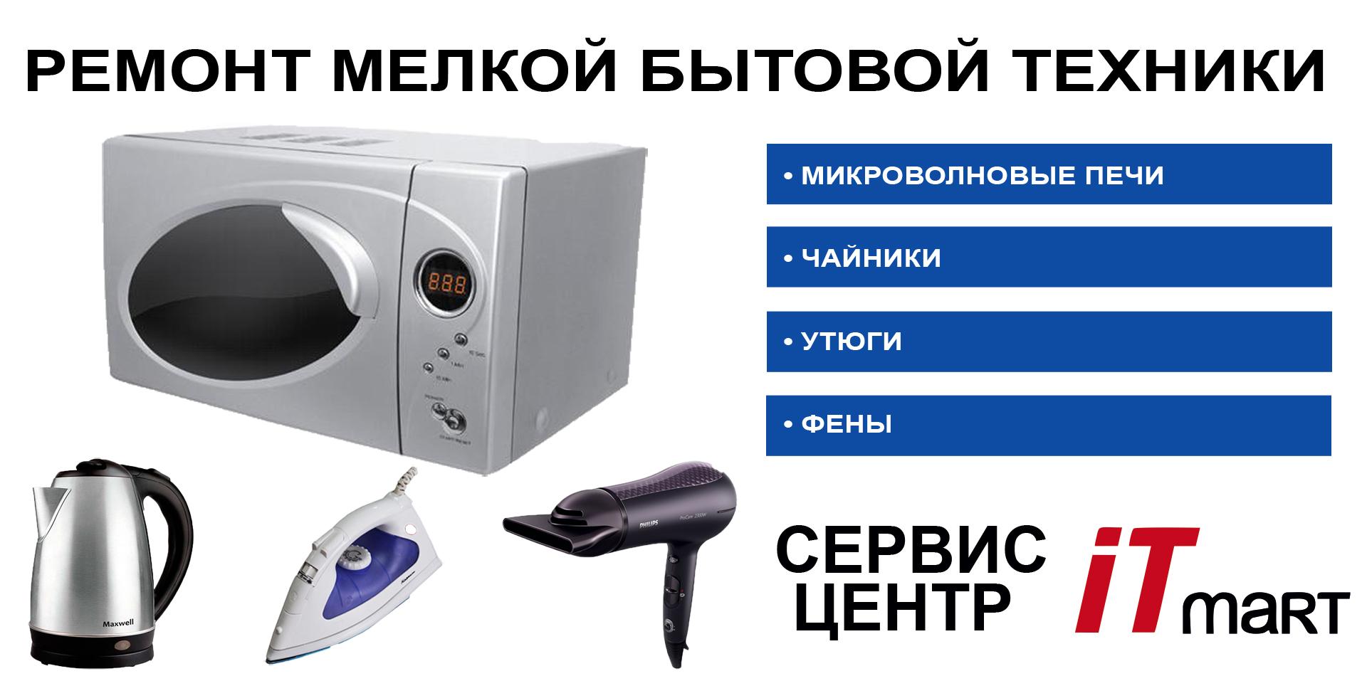 РЕМОНТ МЕЛКО БЫТОВОЙ ТЕХНИКИ