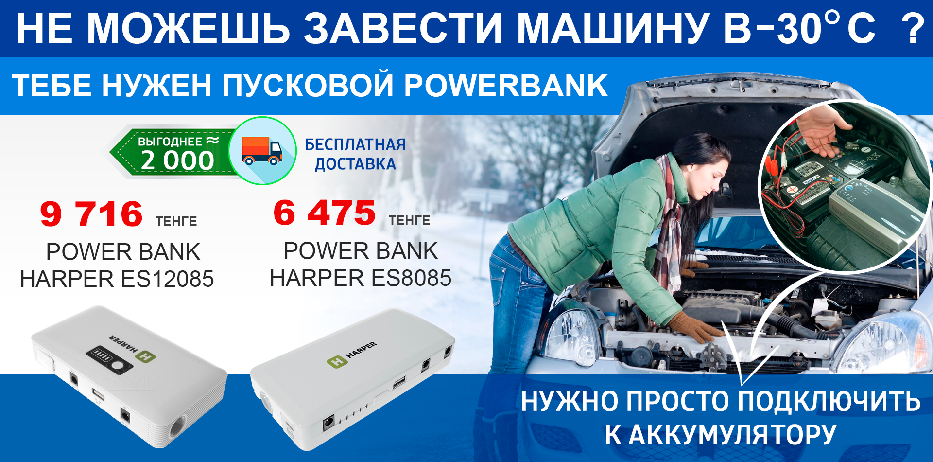 ПУСКОВОЙ АВТО-АККУМУЛЯТОР HARPER ES8085