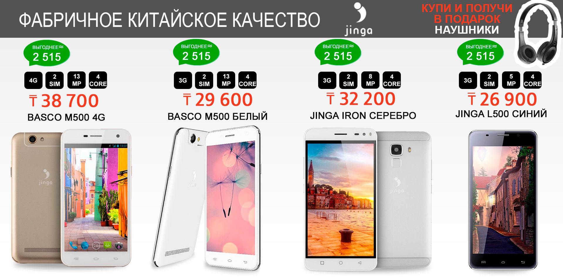 СМАРТФОН JINGA M500
