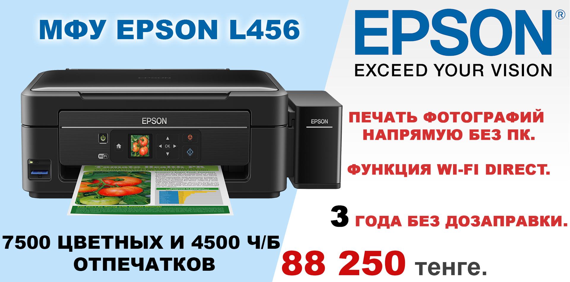 МФУ EPSON L456