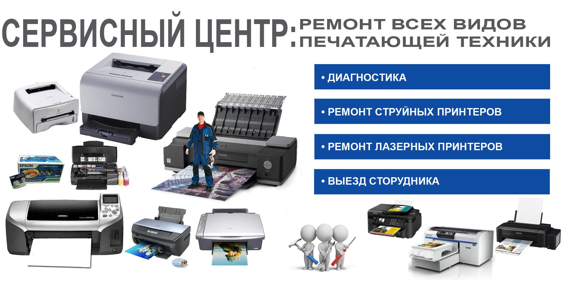 РЕМОНТ ВСЕХ ВИДОВ ПРИНТЕРОВ
