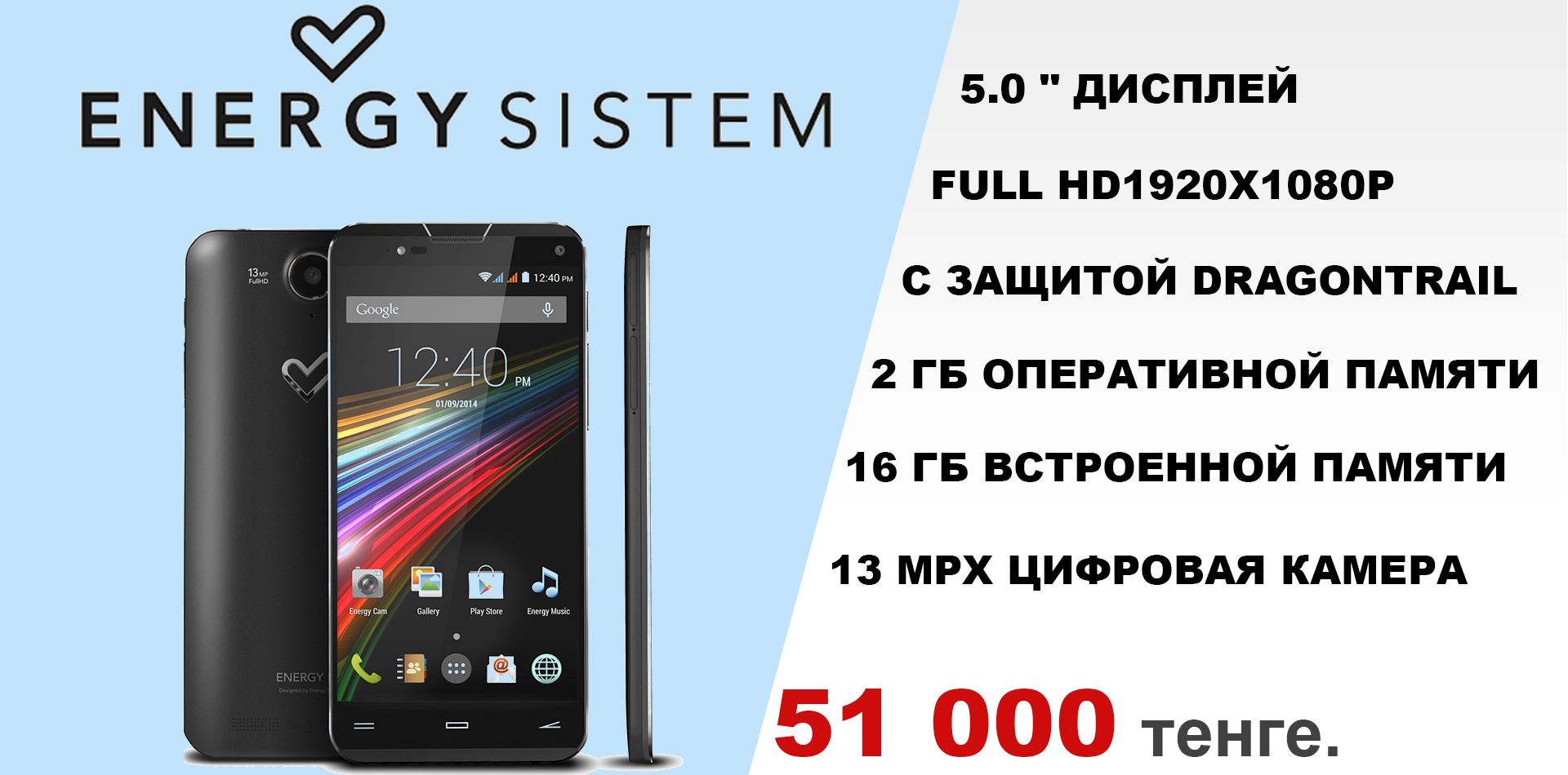СМАРТФОН ENERGY SISTEM