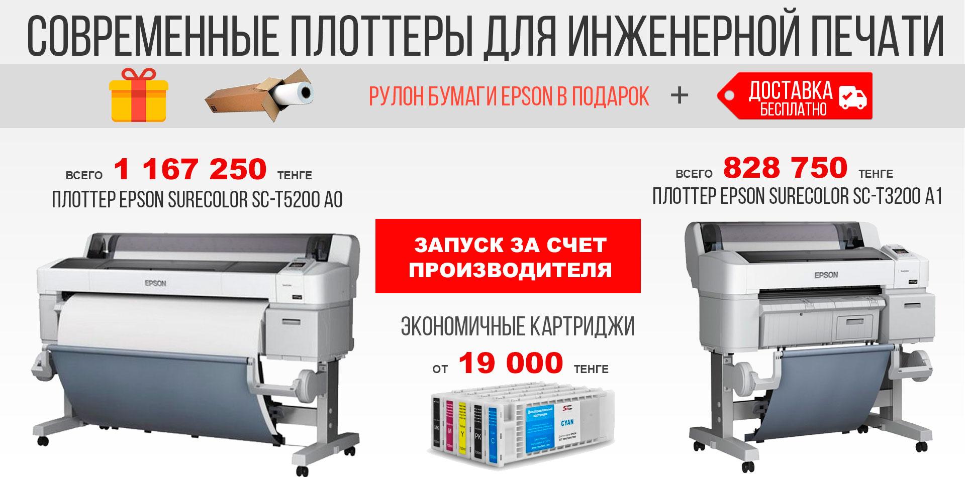 ПЛОТТЕР EPSON SC-T3200