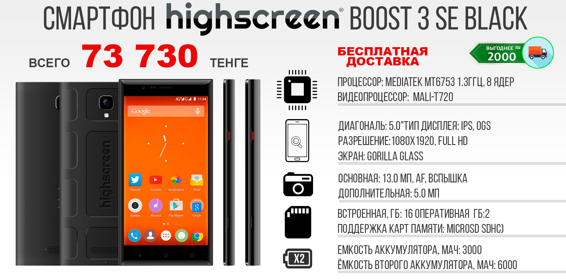 HIGHSCREEN BOOST 3