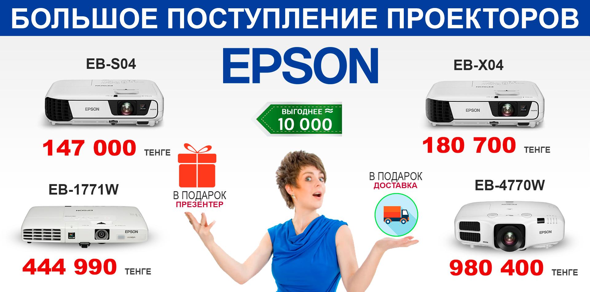 ПРОЕКТОРЫ EPSON