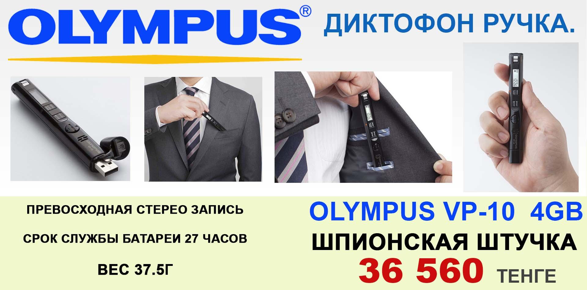 ДИКТОФОН OLYMPUS VP-10 4GB