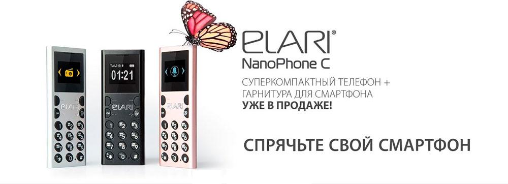 Телефон Elari