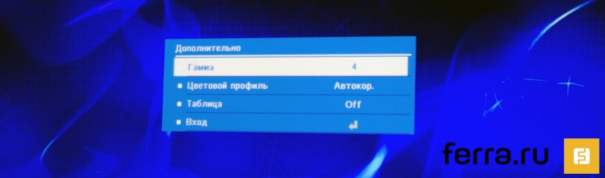 Настройки изображения ViewSonic PLED-W600