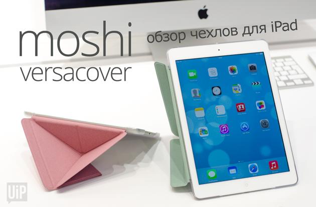 moshi versacover ipad title Обзор оригами–чехлов Moshi VersaCover для iPad Air и iPad mini 2
