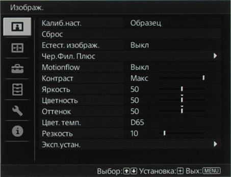 Проектор Sony VPL-VW300ES, меню