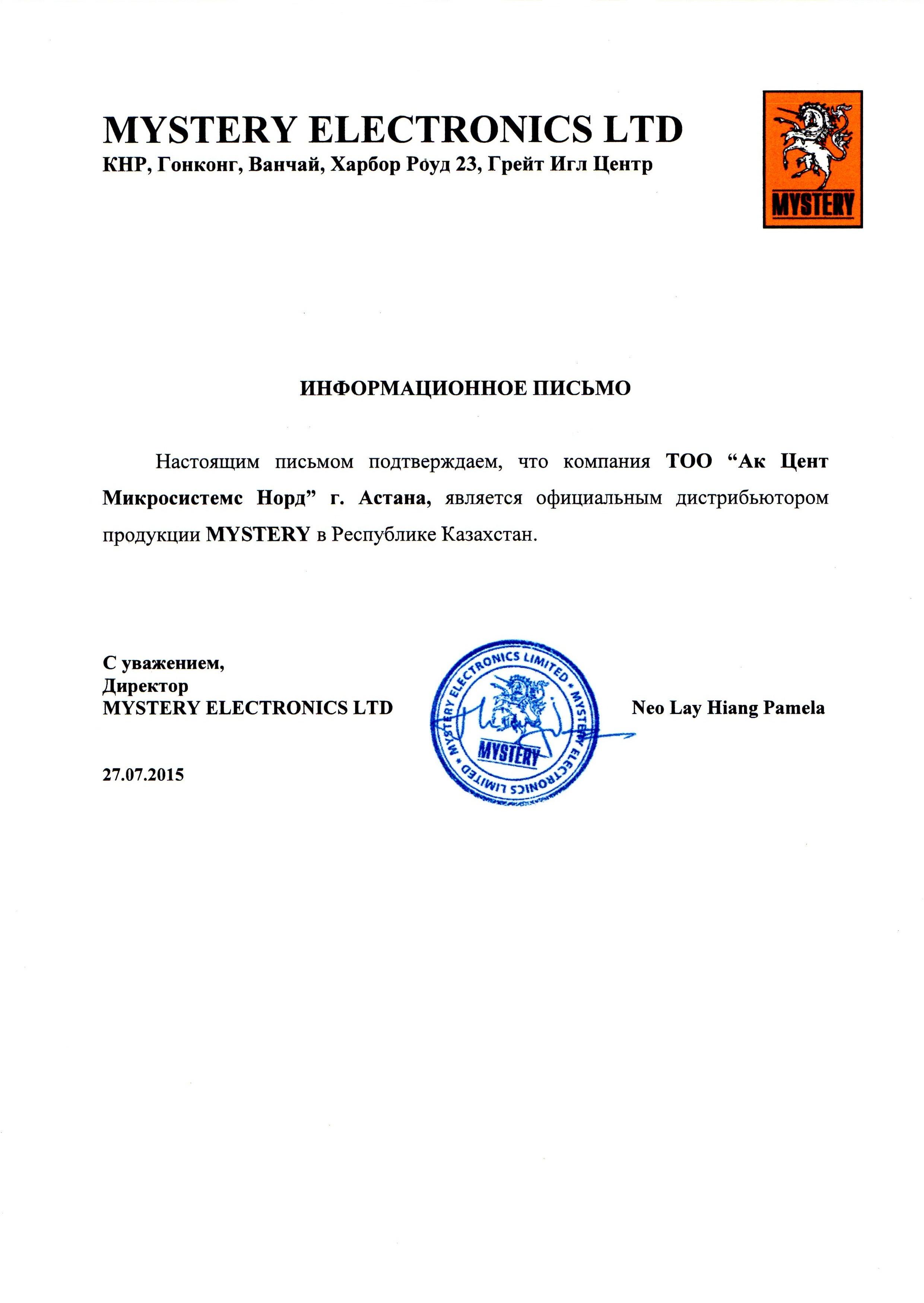mysteryelectronics.ru