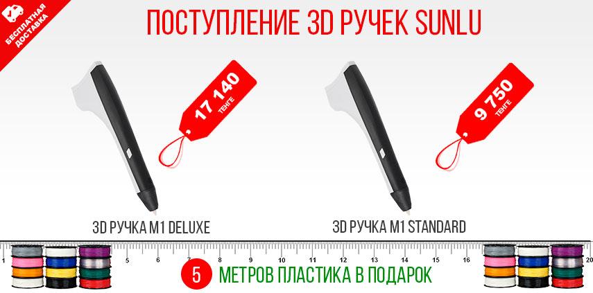 3D ручки в Астане