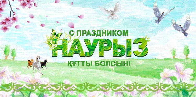 Поздравляем всех с весенним праздником возрождения и обновления Наурызом!