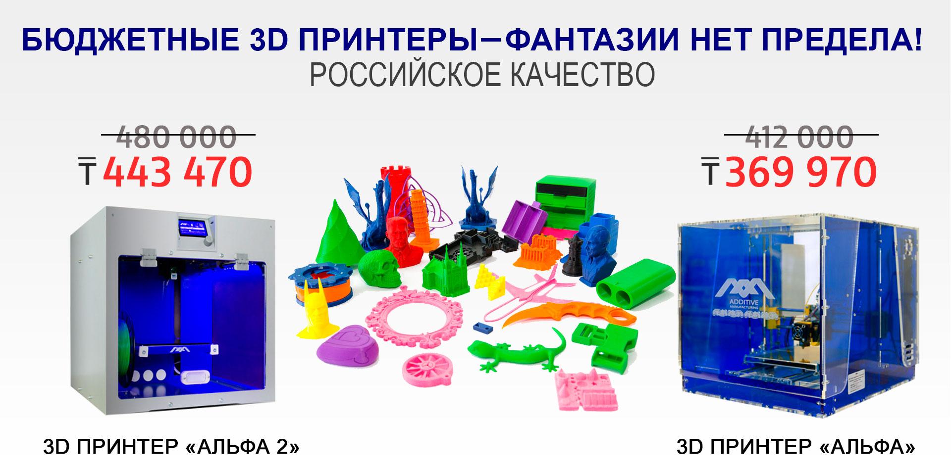 3d принтер в Астане