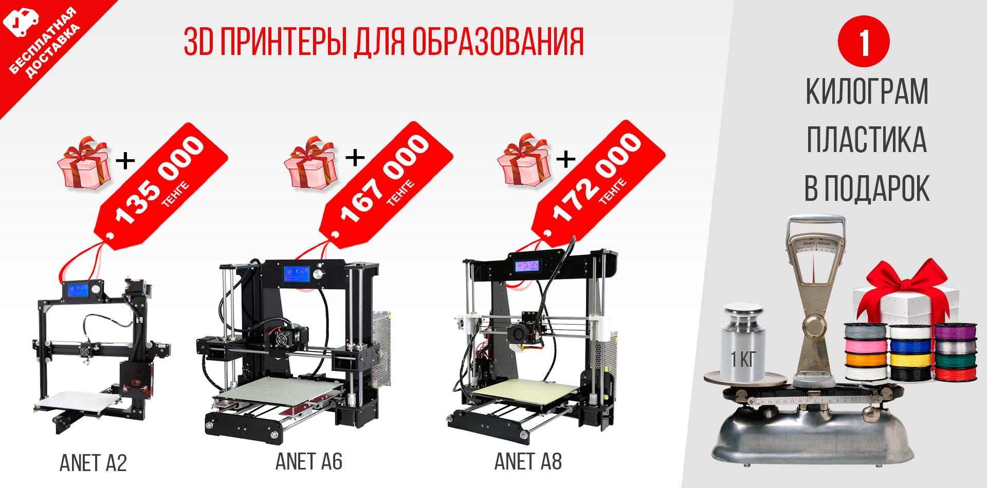 3D принтеры для образования