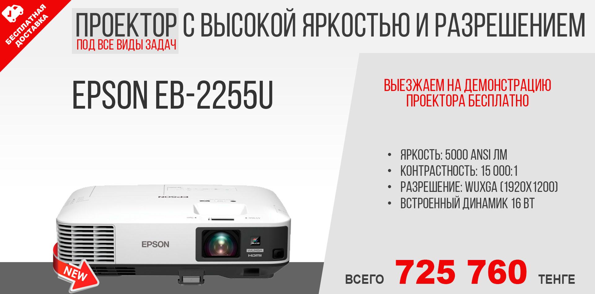 EPSON EB-2255U В АСТАНЕ